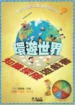 知識探險遊戲書-環遊世界