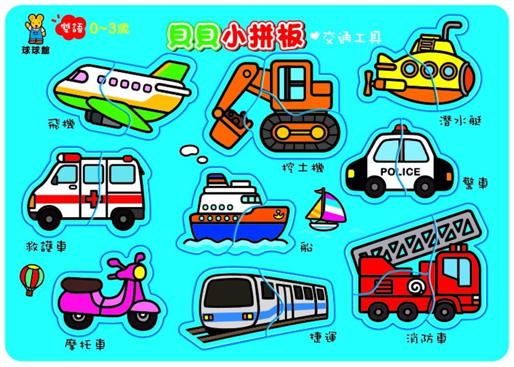 貝貝小拼板:交通工具