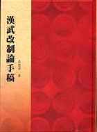 昌彼得教授八秩晉五壽慶論文集