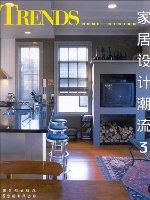 家居設計潮流3
