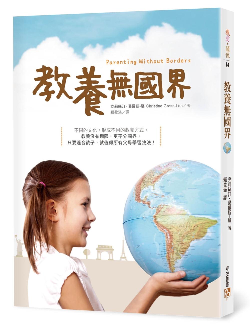 教養無國界:芬蘭、瑞典、德國、法國、日本、義大利……的父母,如何教出優秀的孩子?教養要有國際觀,孩子才有競爭力!