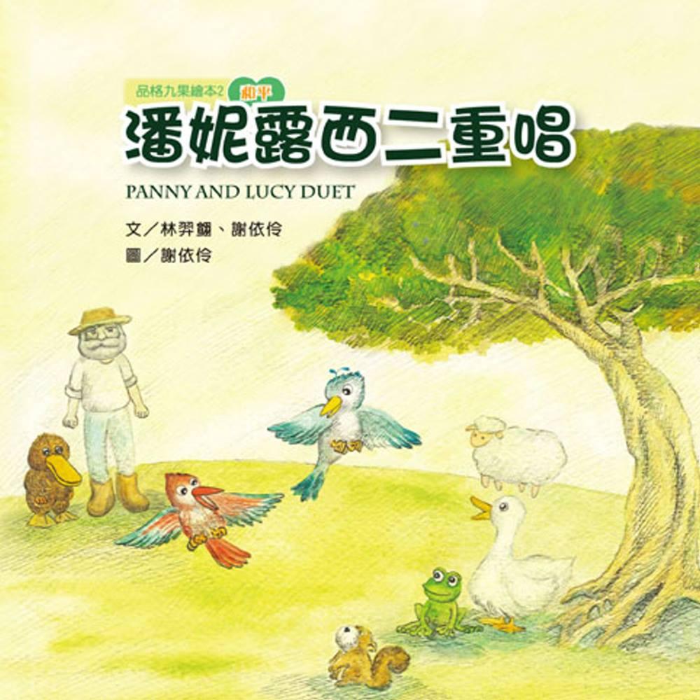 潘妮露西二重唱(書+CD)(中英對照)