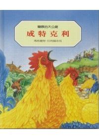 成特克利:驕傲的大公雞(二版)