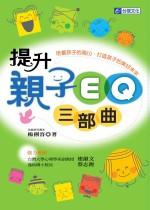 提升親子EQ三部曲:培養孩子的高EQ.打造孩子的美好未來
