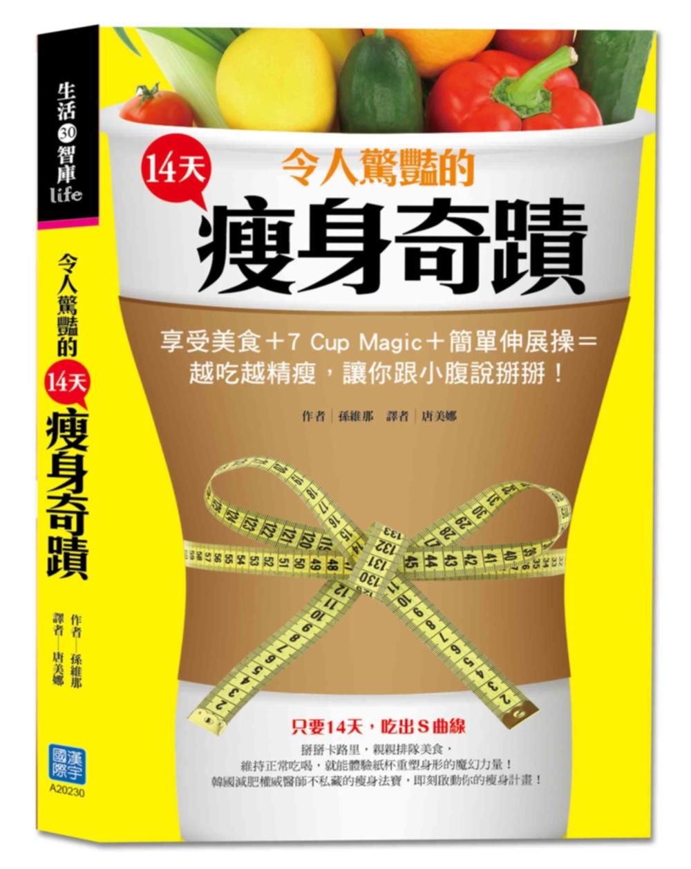 令人驚豔的14天瘦身奇蹟:享受美食+7 Cup Magic+簡單伸展操=越吃越精瘦,讓你跟小腹說掰掰週!