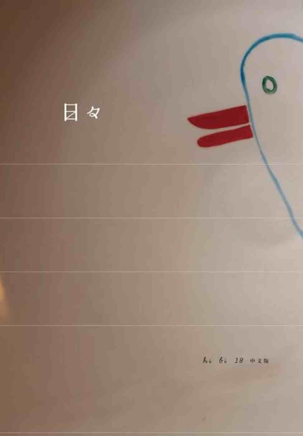 日日 (No.18)