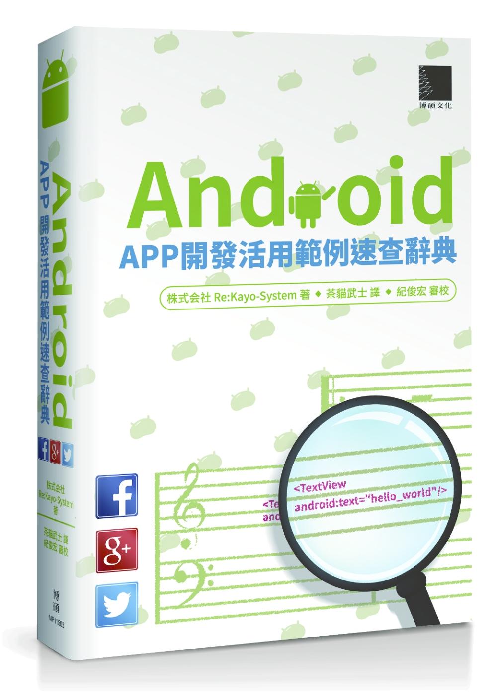 Android APP開發活用範例速查大辭典
