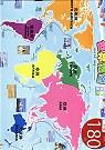 磁性拼圖:世界地圖