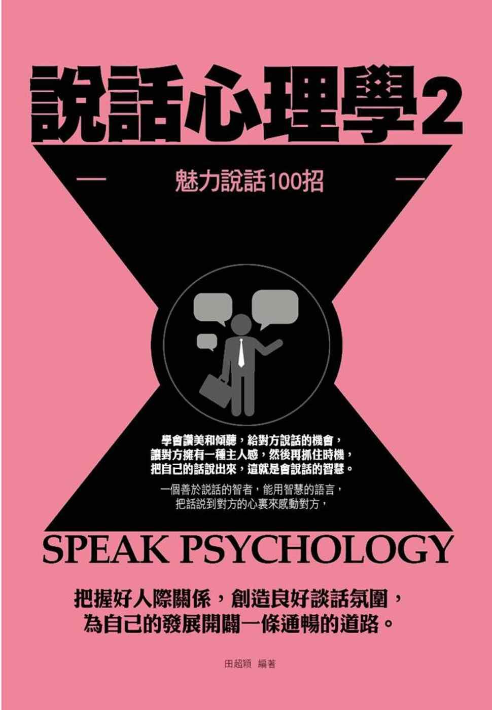說話心理學2:魅力說話100招