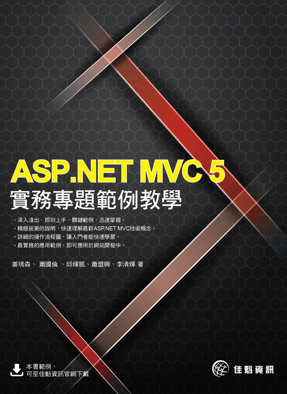ASP.NET MVC 5實務專題範例教學
