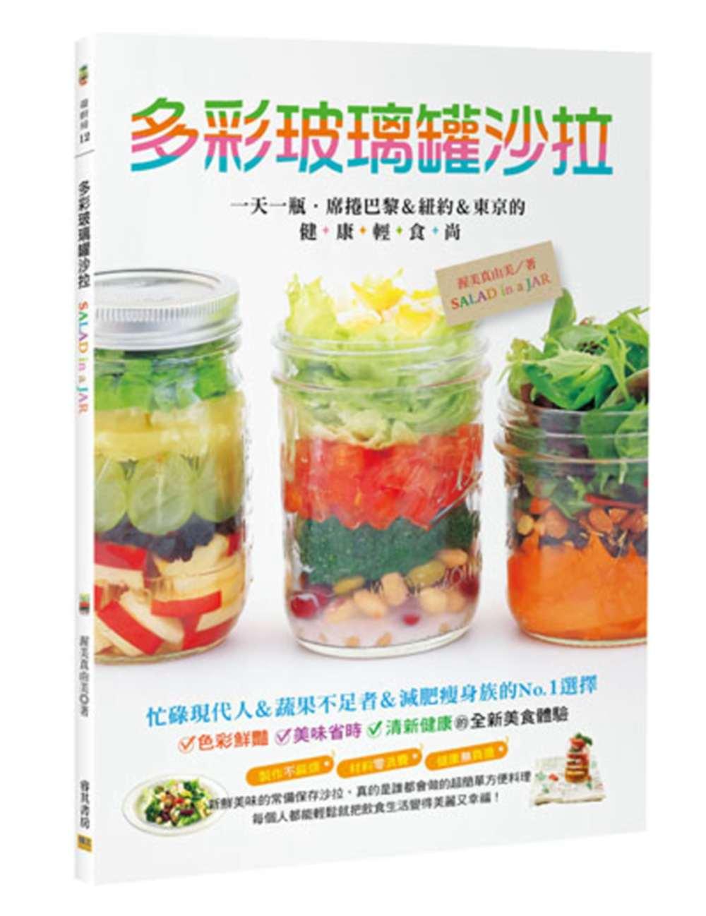 多彩玻璃罐沙拉:一天一瓶‧席捲巴黎&紐約&東京的健康輕食尚