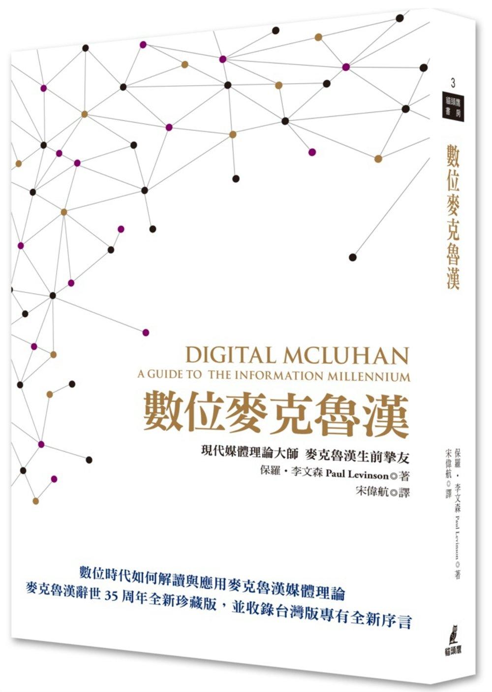 數位麥克魯漢:麥克魯漢媒體理論於數位時代的再解讀