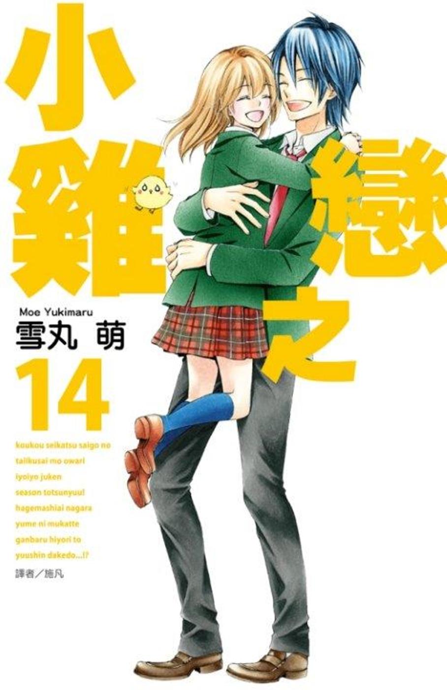 小雞之戀(14)完