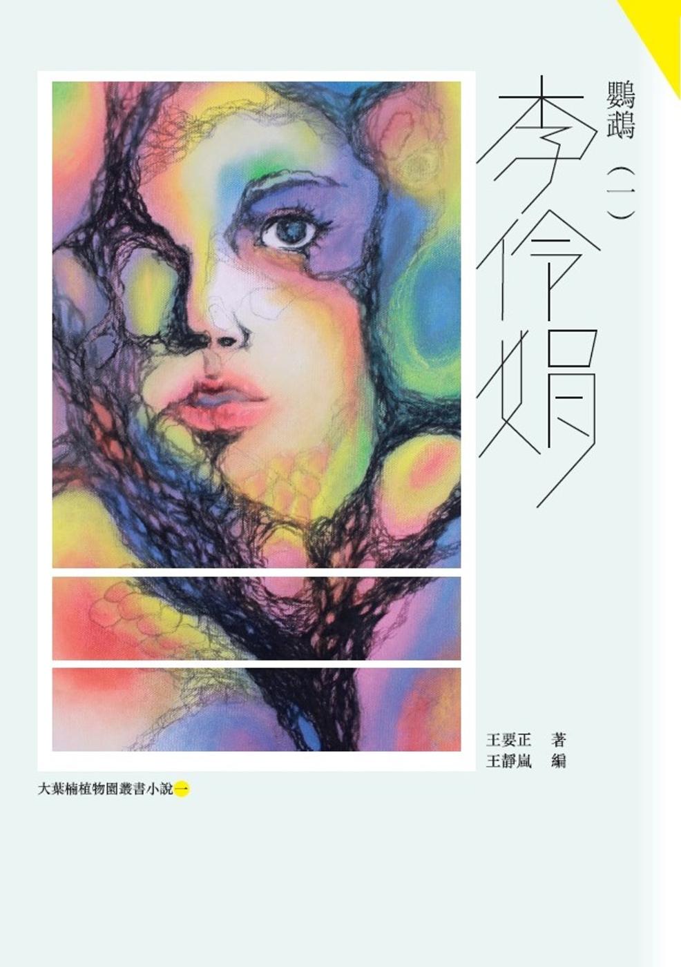 鸚鵡(一)李伶娟