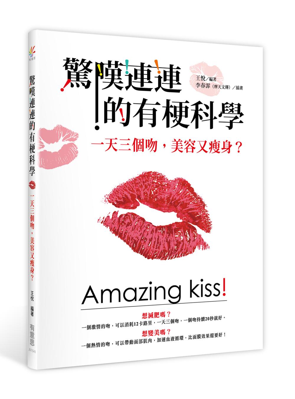 驚嘆連連的有梗科學:一天三個吻,美容又瘦身?