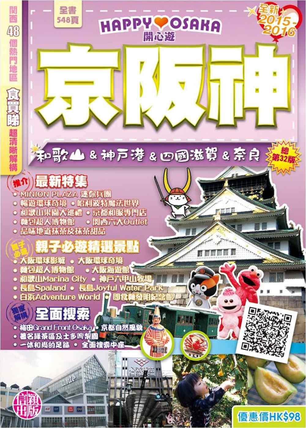 開心遊京阪神2015-2016
