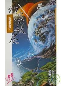 紫青雙劍錄(4)幻波.妖屍