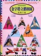 金字塔立體拼圖:飛鳥