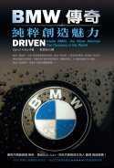 BMW傳奇:純粹創造魅力