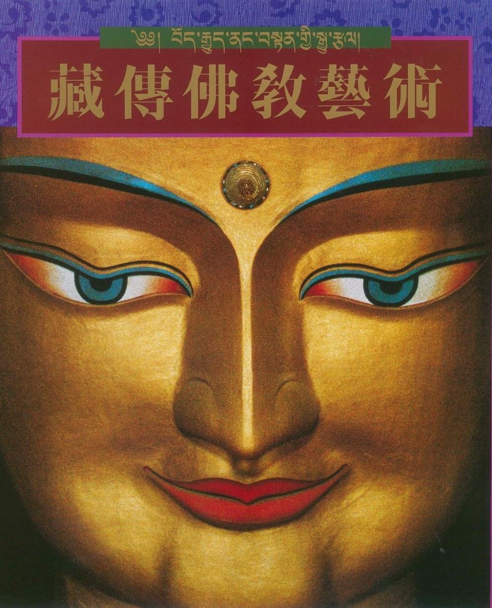 藏傳佛教藝術(第二版)