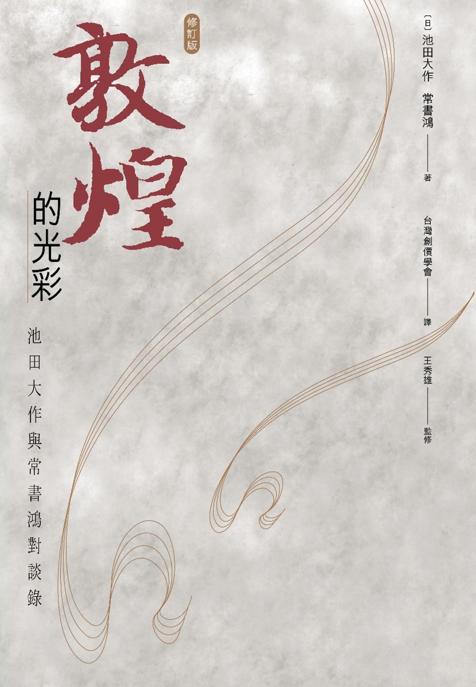 敦煌的光彩:池田大作與常書鴻對談錄(修訂版)