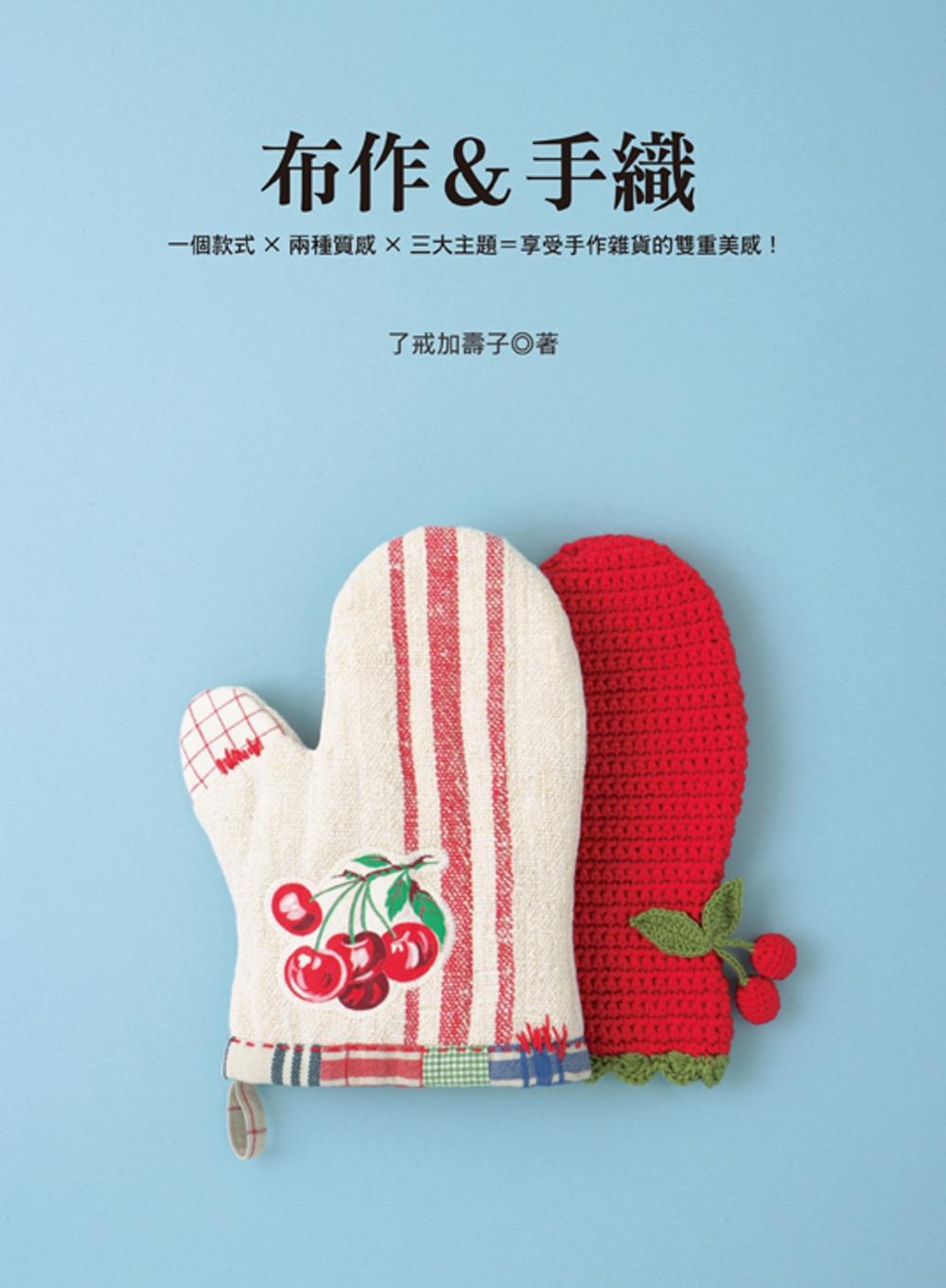 布作&手織:一個款式×兩種質感×三大主題=享受手作雜貨的雙重美感!