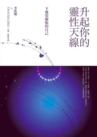 升起你的靈性天線:下載榮耀版的自己(附Jiro本源擴展靜心CD & 2012-2013行星能量轉換表)
