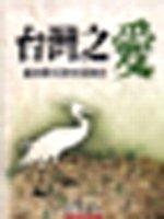 台灣之愛:盧俊義牧師牧會筆記