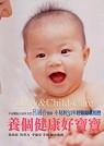 養個健康好寶寶:中山醫院小兒科主任呂適存31年經驗傾囊相授