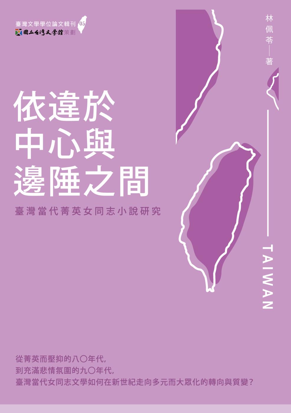 依違於中心與邊陲之間:臺灣當代菁英女同志小說研究