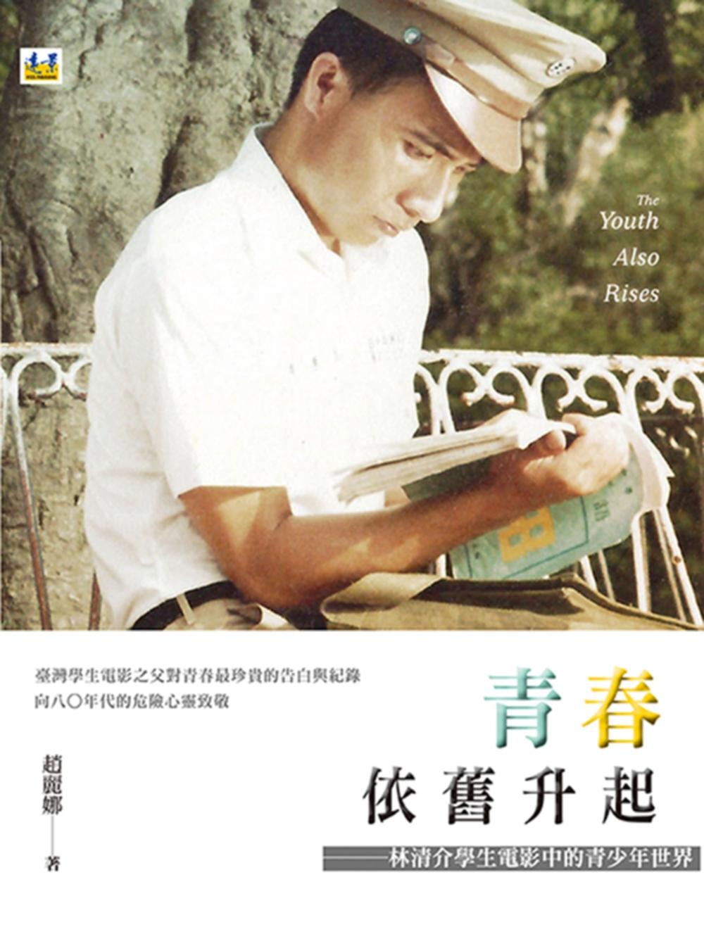 青春依舊升起:林清介學生電影中的青少年世界