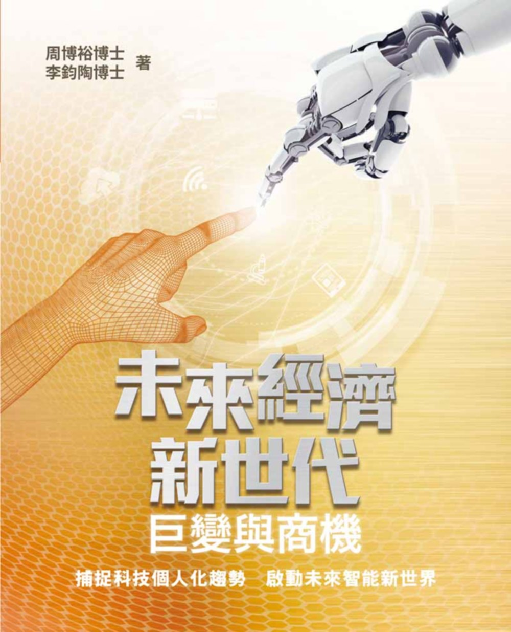 未來經濟新世代:巨變與商機