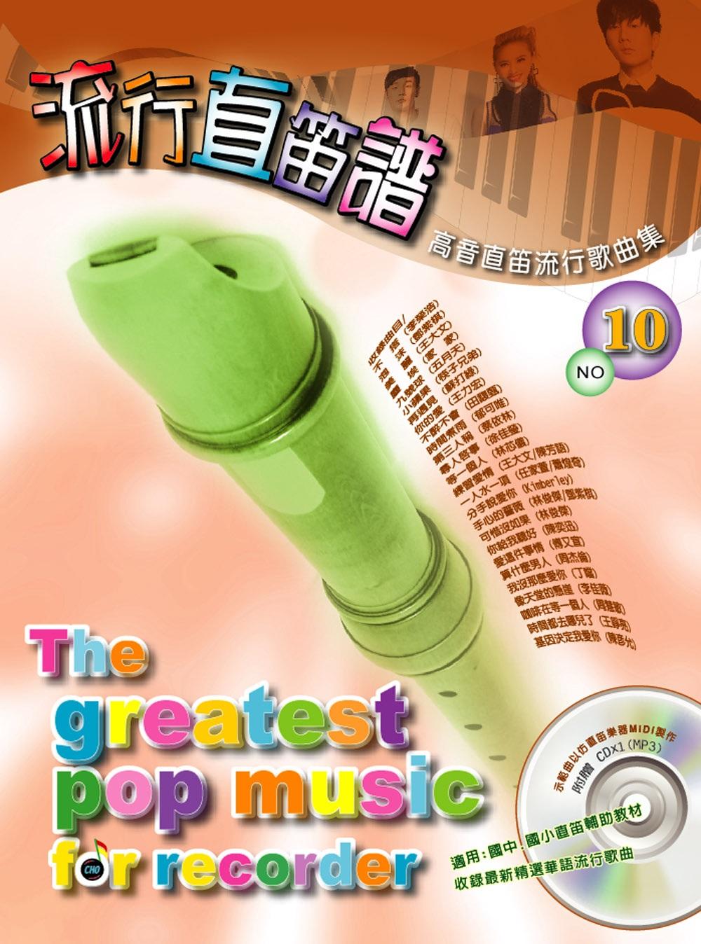 五線譜、豆芽譜、樂譜:流行直笛譜第10冊(適用直笛)(附示範/伴奏mp3光碟)(示範曲以仿直笛樂器MIDI製作)