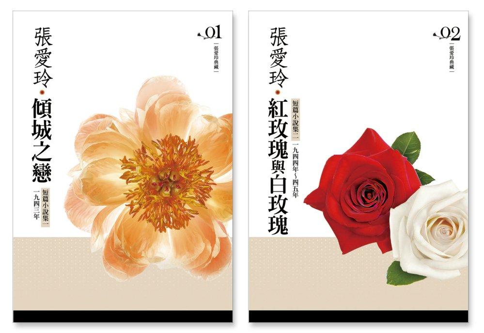 張愛玲短篇小說集《傾城之戀》、《紅玫瑰與白玫瑰》套書