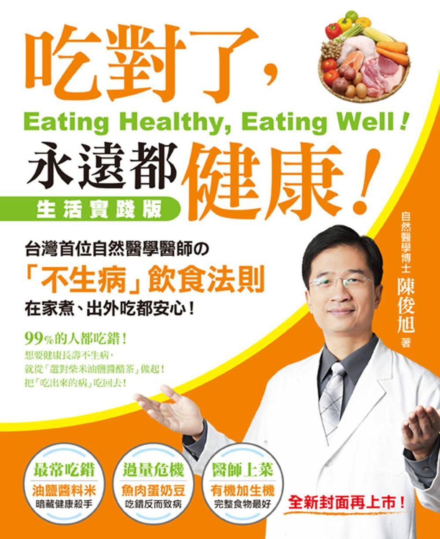 吃對了,永遠都健康!:台灣首位自然醫學醫師的「不生病」飲食法則,在家煮、出外吃都安心!(全新封面再上市)
