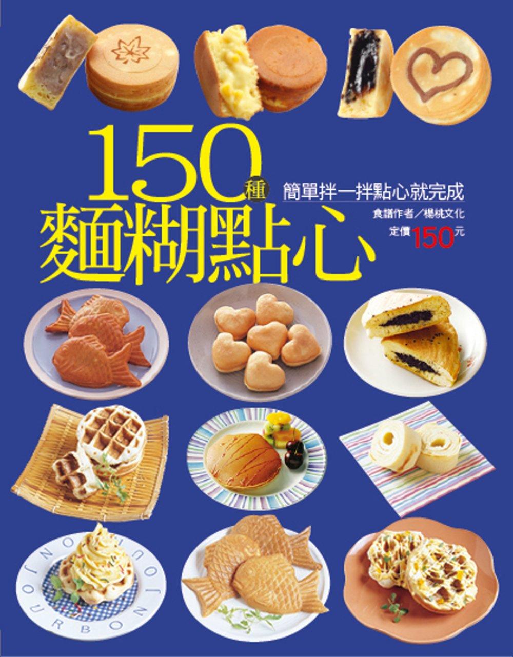 150 種麵糊點心