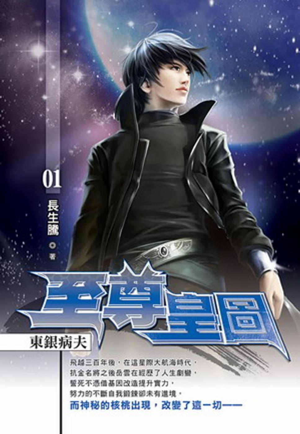 至尊皇圖(01)