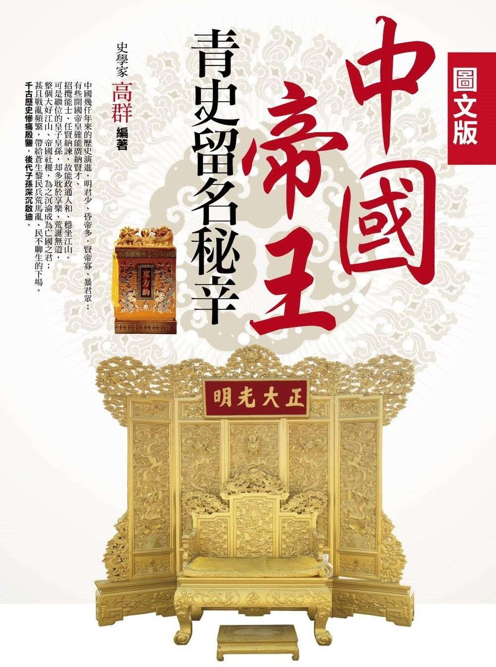 中國帝王青史留名秘辛(圖文版)
