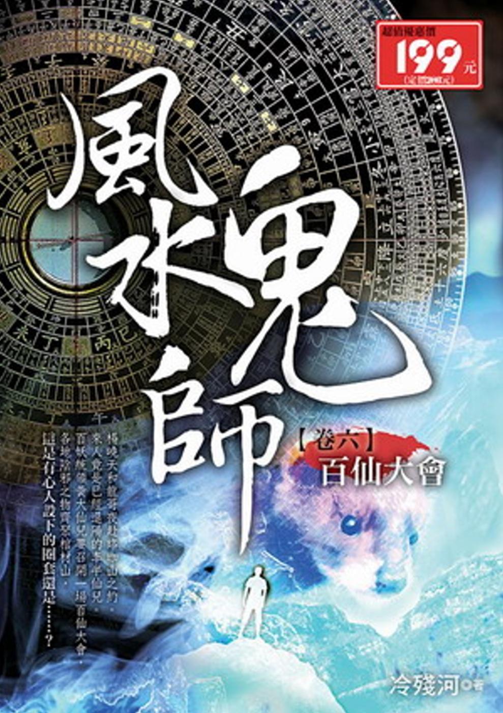風水鬼師(06)
