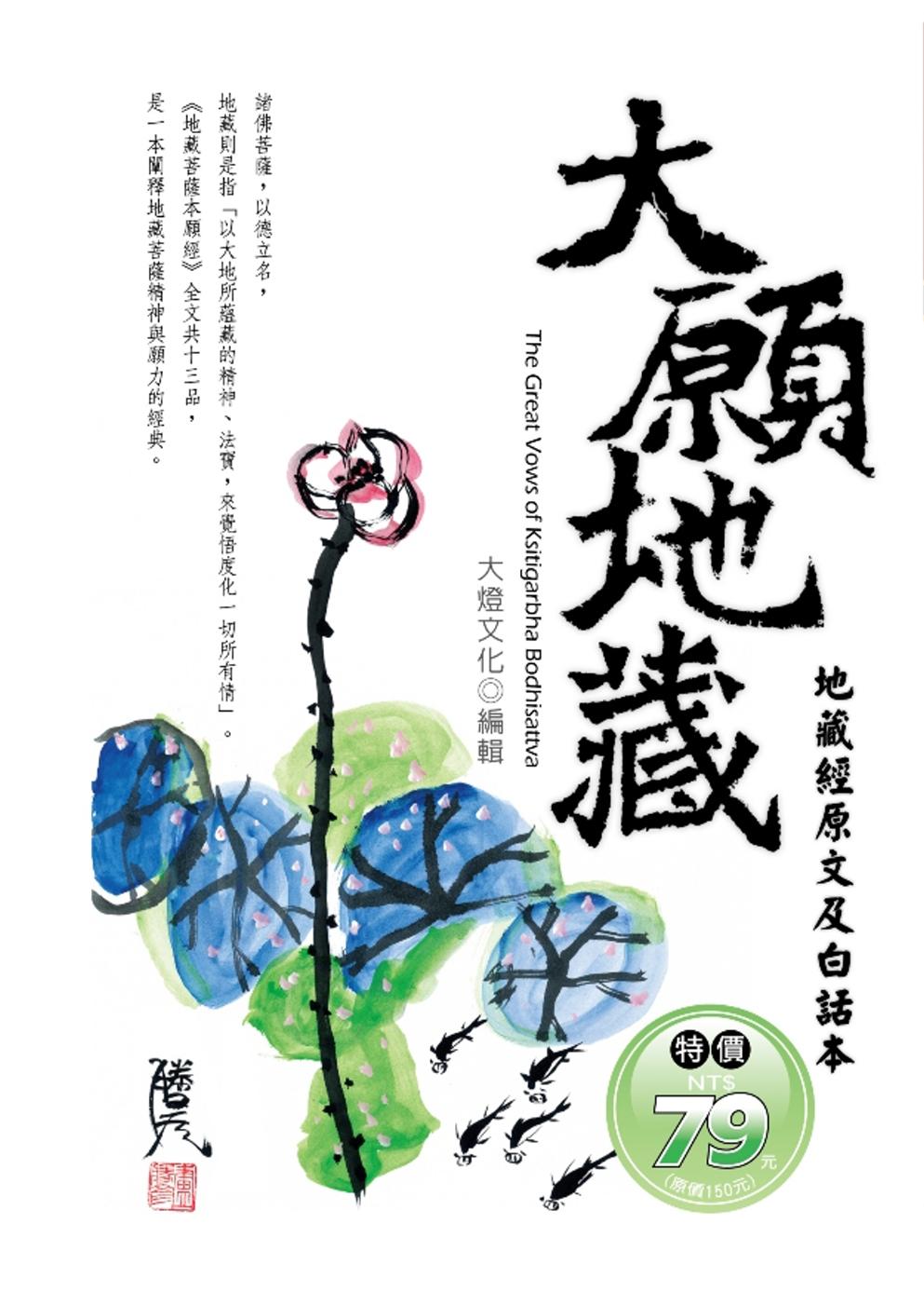 大願地藏:地藏經原文及白話本