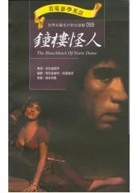 鐘樓怪人(書+DVD)