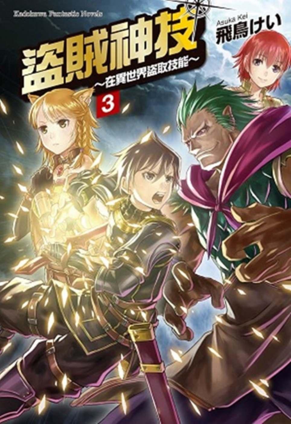 盜賊神技 ~在異世界盜取技能~ (3)