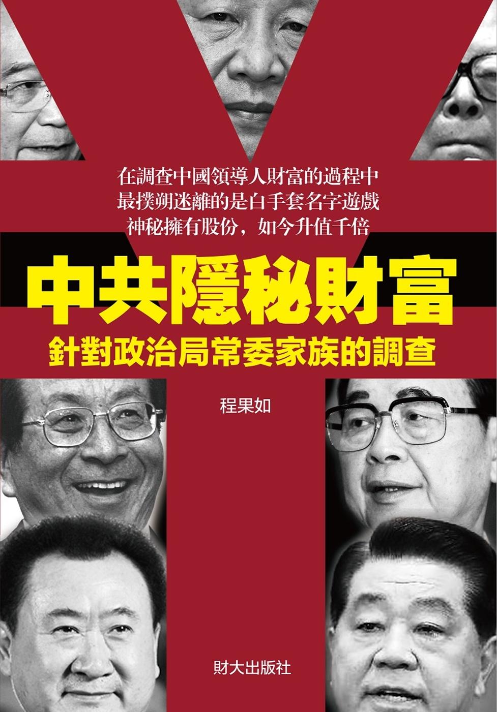 中共隱秘財富:針對政治局常委家族的調查