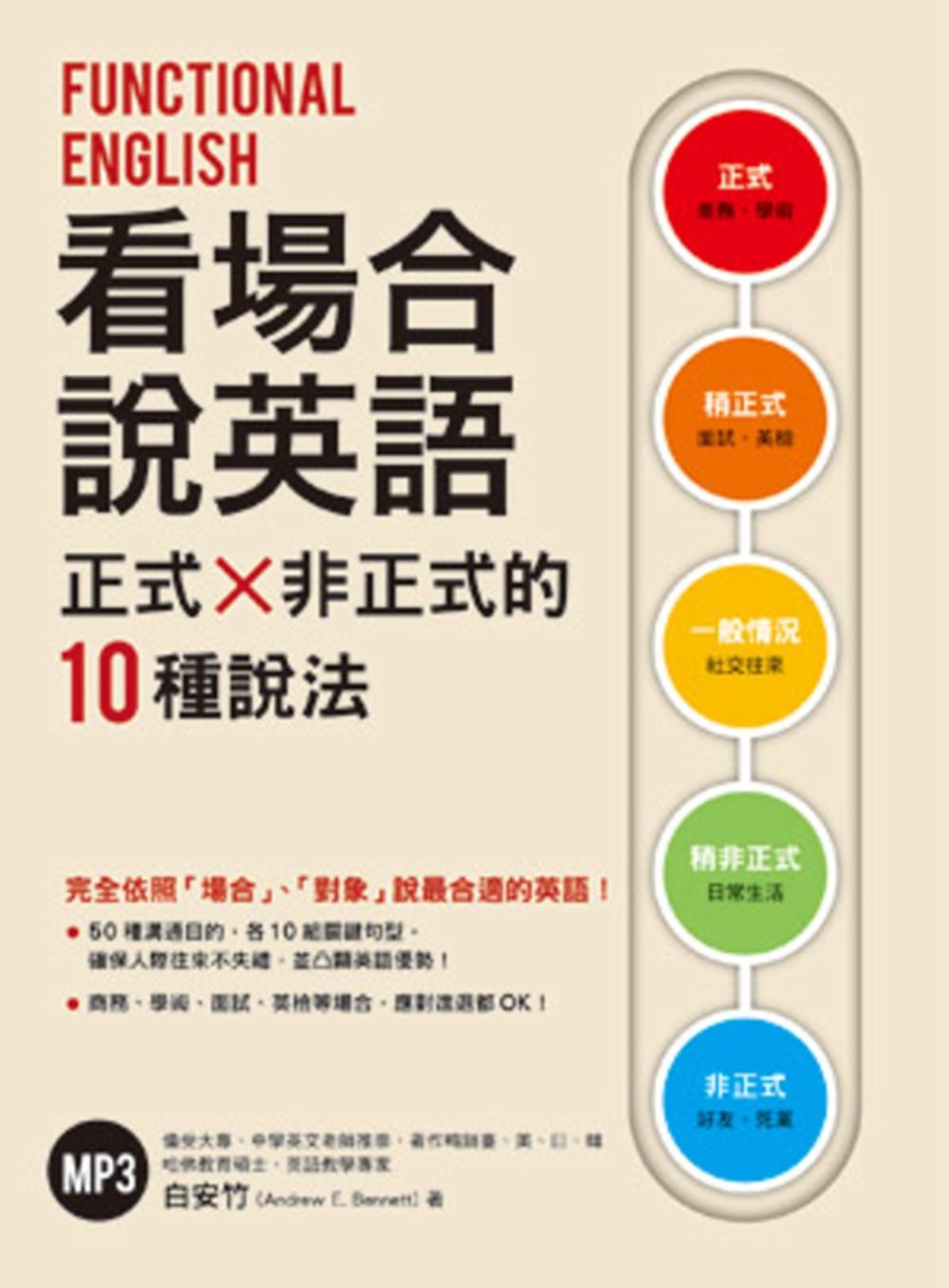 看場合說英語:正式╳非正式的10種說法(附MP3)