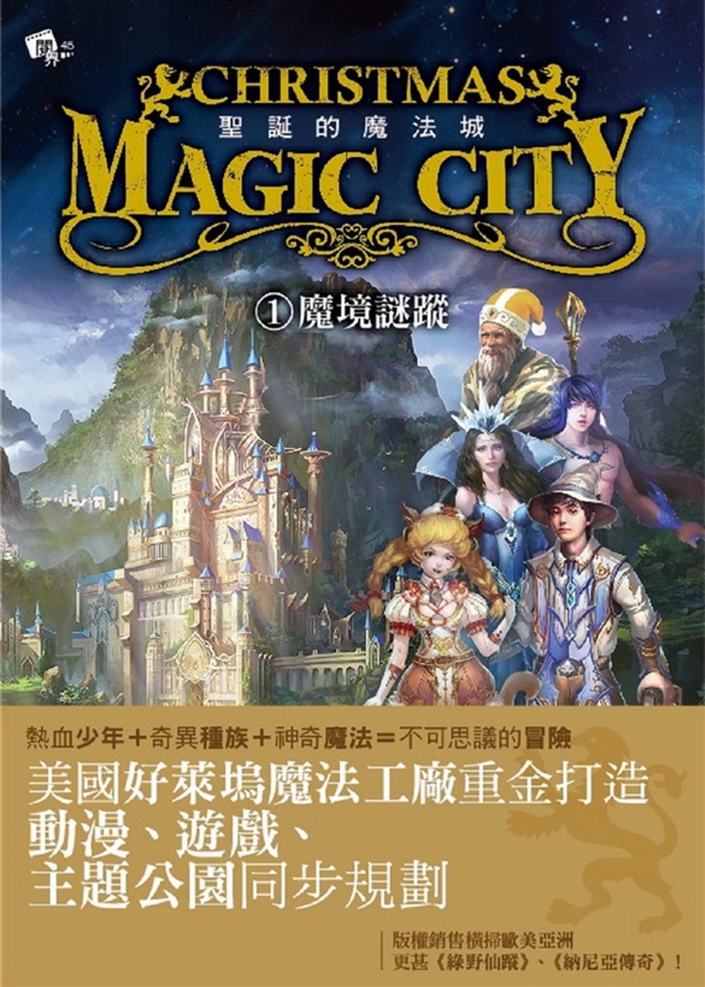聖誕的魔法城1:魔境謎蹤