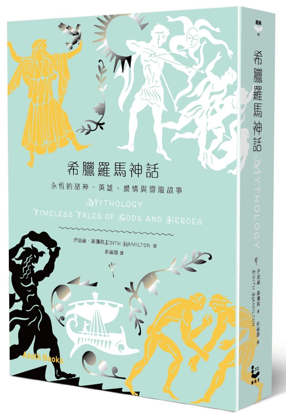 希臘羅馬神話:永恆的諸神、英雄、愛情與冒險故事(精裝珍藏版)