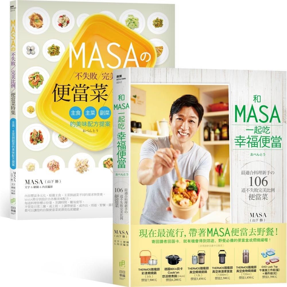 和MASA一起吃幸福便當+MASA