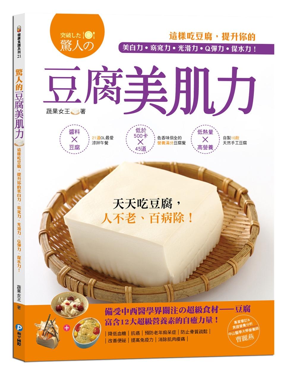 驚人的豆腐美肌力:這樣吃豆腐,提升你的美白力‧窈窕力‧光滑力‧Q彈力‧保水力!