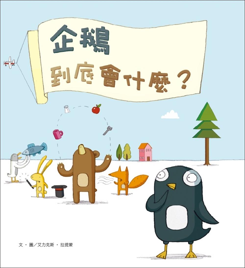 企鵝到底會什麼?