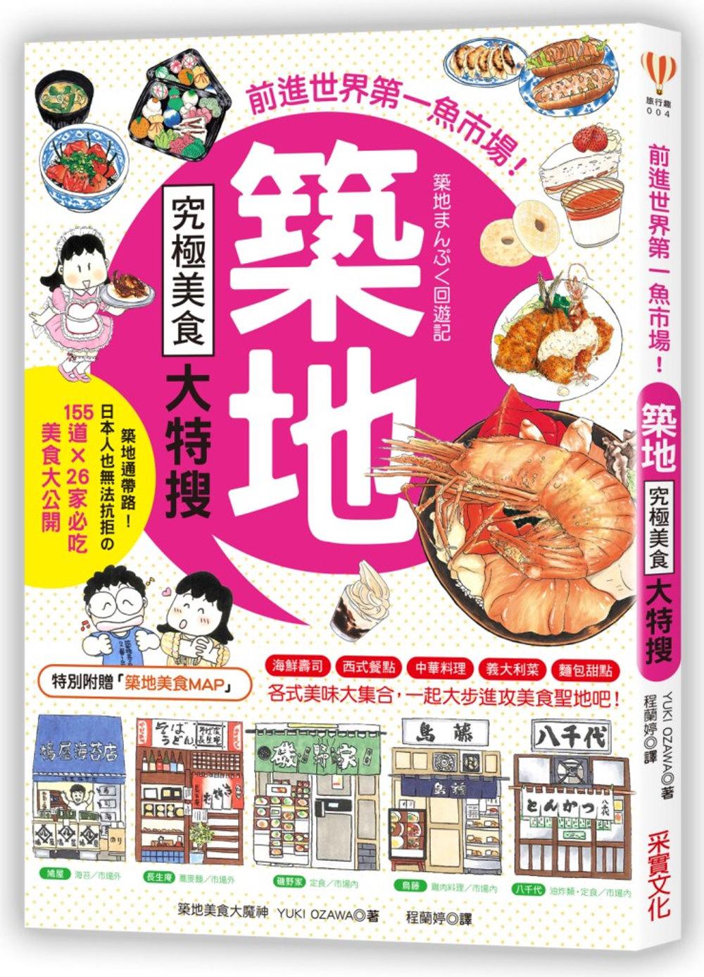 築地究極美食大特搜:日本人也無法抗拒的155道×26家必吃美食大公開